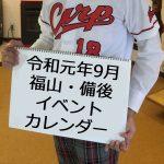 【イベント】福山・備後イベントカレンダー2019年9月~福山市及び福山市近郊の大きなイベントから小さなイベントまでをご紹介
