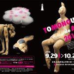 【イベント】福山市鞆町で「TOMONOURA de ART2019 vol.8」が開催~鞆の浦一円にアート作品が展開