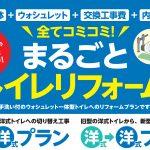 【トイレ】全てコミコミ!まるごとトイレリフォーム~鞆、田尻、水呑、沼隈エリア限定