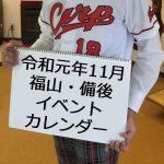 【イベント】福山・備後イベントカレンダー2019年11月~福山市及び福山市近郊の大きなイベントから小さなイベントまでをご紹介