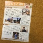【通信】さんもると通信12月132号を発刊!~お客様に毎月お届けしているお役立ち情報誌