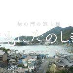 【日本遺産】鞆の浦の旅と縁「ともにたのしむ」~PR動画3部作の1部を公開!とも・潮待ち軽トラ市も登場