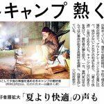 【キャンプ】冬キャンプは一酸化炭素中毒、火災などの事故に注意!~本日の中国新聞より抜粋
