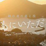 【日本遺産】鞆の浦の恵と技「ともにいただく」~PR動画3部作の2部を公開!鞆の漁師や料理人が多数登場