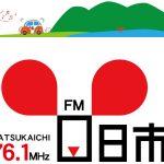 【ラジオ】FMはつかいち「イブニング☆ディライト」に出演!~1月23日(木)17時30分頃から