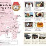 【イベント】鞆の浦みりんスイーツ全店紹介!~2月22日から3月22日まで開催