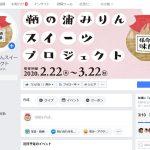【イベント】「鞆の浦みりんスイーツ」のフェイスブックページを作成!~ページにいいね!をお願いします