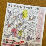 【新聞】水まわりの小さなお困り事、お任せください!~小工事のメニュー表、料金表を掲載
