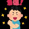 【当選発表】2019年予想クイズの回答発表!~当選者には本日発送