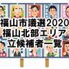 【市議選】福山市議選2020の立候補者一覧(福山北部エリア編)