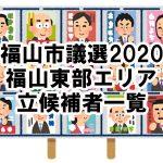【市議選】福山市議選2020の立候補者一覧(福山東部エリア編)