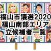 【市議選】福山市議選2020の立候補者一覧(福山南部エリア編)