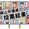 【市議選】福山市議選2020の開票結果まとめ