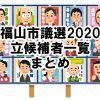 【市議選まとめ】福山市議選2020の立候補者まとめ~4月5日が投開票!