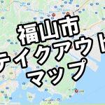 【更新】福山市のテイクアウトマップ作成中!~googleマイビジネスの重要性と更新推奨