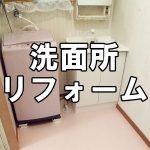 【洗面所】洗面脱衣所リフォーム(福山市西新涯町)~洗面台交換+床クッションフロア工事