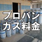 【ガス料金】今プロパンガスが安くなってなければガス会社を変えた方がいいかもしれない