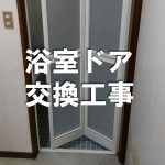 【小工事】浴室ドア交換工事(福山市引野町)~住まいの小さなお困り事解決
