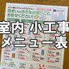 【プチリフォーム】室内の小さなお困り事、お任せください!~小工事のメニュー表、料金表を掲載