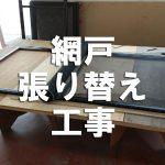 【小工事】網戸の貼り替え工事(福山市草戸町)~住まいの小さなお困り事解決