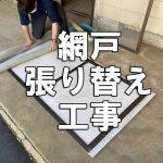 【プチリフォーム】網戸の貼り替え工事(福山市鞆町)~住まいの小さなお困り事解決