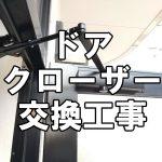 【プチリフォーム】ドアクローザー交換工事~住まいの小さなお困り事解決