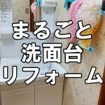【水まわり】洗面台リフォーム(福山市水呑町)~全てコミコミまるごと洗面台リフォーム