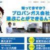 【LPガス】プロパンガス専用サイト完成!~福山市のプロパンガス屋さん