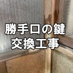【プチリフォーム】勝手口の鍵交換工事(福山市鞆町)~住まいの小さなお困り事解決