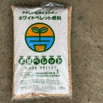 【ペレット】木質ペレット入荷!~女性でも持ち運びしやすい10kg袋にて販売