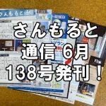 【通信】さんもると通信6月138号を発刊!~毎月発信しているお役立ち情報誌