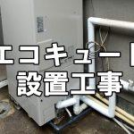 【給湯設備】電気温水器からエコキュートへの交換工事(福山市東深津町)