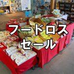 【イベント】鞆の浦観光情報センターでフードロスセール!75%OFFの商品も~新型コロナの影響で賞味期限が近い商品や過剰在庫品のセール