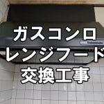 【ガスコンロ】ビルトインコンロとレンジフード交換工事~シンプルで使いやすい2口ガスコンロ