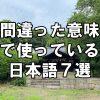 【雑記】間違った意味で使っている日本語7選