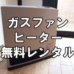 【無料レンタル】足元までポカポカのパワフル暖房!~灯油の買い出し不要のガスファンヒーター