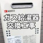 【ガス給湯器】ガス給湯器交換工事~都市ガスの給湯器を交換