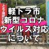 【軽トラ市】軽トラ市の新型コロナウイルス対応について