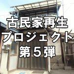 保護中: 【古民家再生】福山市鞆町の古民家再生プロジェクト第5弾~築60から70年の古民家リノベーション