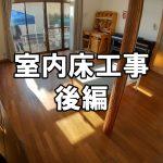 【床工事】室内フローリング貼り工事(後編)~和室を洋室にリフォーム