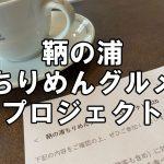 【イベント】鞆の浦ちりめんグルメプロジェクト2020開催に向けたミーティング
