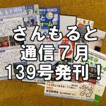 【通信】さんもると通信7月139号を発刊!~毎月発信しているお役立ち情報誌