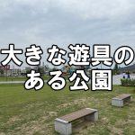 【遊び場】エフピコアリーナふくやまの公園に行ってきた!~大型遊具のある子どもが遊べるスポット
