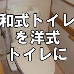 【トイレ】和式トイレを洋式トイレへリフォーム~まるごとトイレリフォームプラン