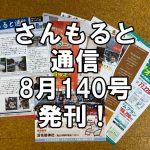 【通信】さんもると通信8月140号を発刊!~毎月発信しているお役立ち情報誌