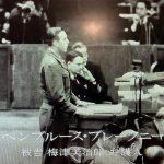 【東京裁判】戦後の極東国際軍事裁判ドキュメンタリー~4時間半強の中で見てほしい5分間