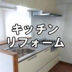 【キッチンリフォーム】福山市沖野上町のキッチン交換工事~スライド式の収納で取り出しやすさと収納力がUP!