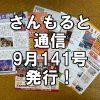 【通信】さんもると通信9月141号を発刊!~毎月発信しているお役立ち情報誌
