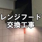 【プチリフォーム】レンジフード交換工事~福山市御門町