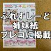 【地域情報誌】ぷれすしーど姉妹紙「ぷれこ」vol.5に掲載~まるごとキッチンリフォーム
